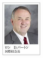 ロン D.バートン
