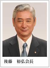 後藤裕弘会長