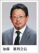 加藤維利会長