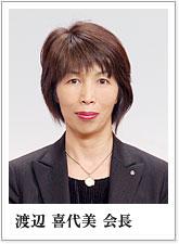 会長:渡辺喜代美