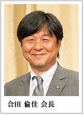 会長:合田倫佳