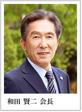 会長:和田賢二