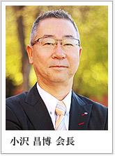 会長:小沢昌博